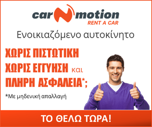 Car 'n Motion No Credit Card